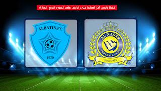 مشاهدة مباراة النصر والباطن بث مباشر بتاريخ 16-05-2019 الدوري السعودي