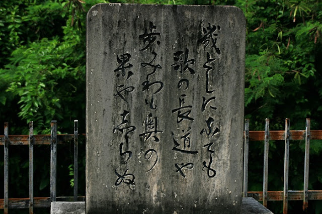 幸地亀千代先生像の歌碑の写真