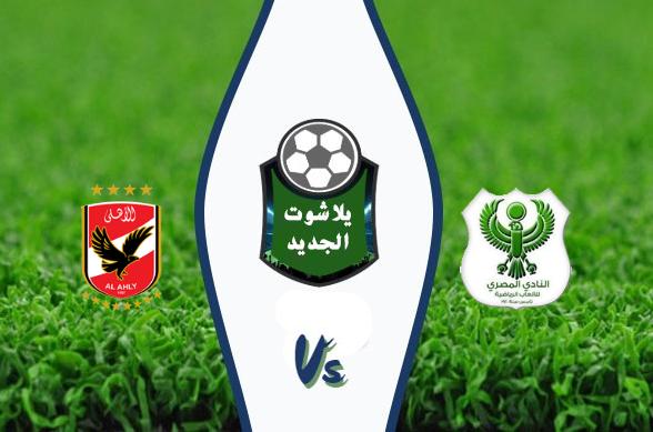 نتيجة مباراة الاهلي والمصري البورسعيدي اليوم السبت 29 أغسطس 2020 الدوري المصري