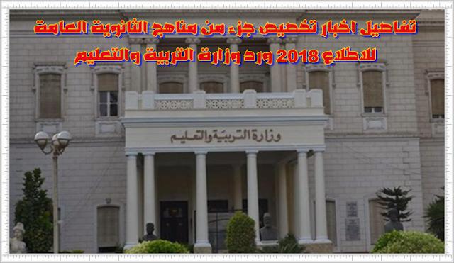 تفاصيل اخبار تخصيص جزء من مناهج الثانوية العامة للاطلاع 2018 ورد وزارة التربية والتعليم