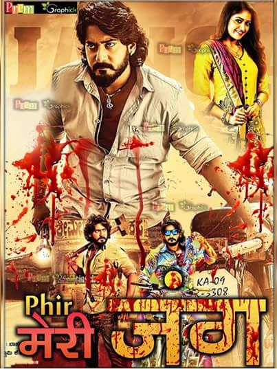 Phir Meri Jung (2017) Hindi Dubbed Movie Full HDRip 720p Bluray