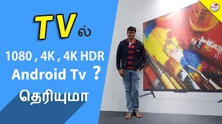 TV Difference Explained : 1080, 4K , HDR? – Android TV vs Smart Tv | Tamil Tech