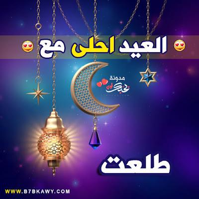 العيد احلى مع طلعت