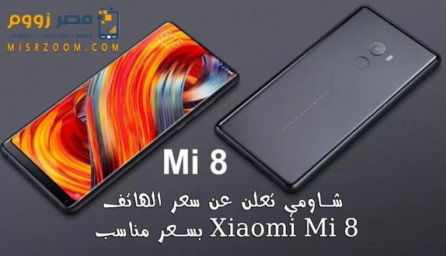 شاومي تعلن عن سعر الهاتف Xiaomi Mi 8 بسعر مناسب