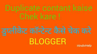 blogger me post me copyright content kaise check kare