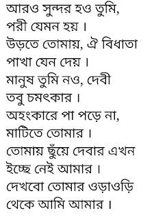 Ohongkar Lyrics Arman Alif