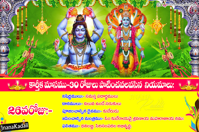 kartheeka masa niyamalu information in telugu, daily telugu kartheekam information