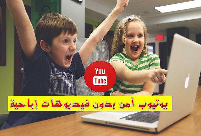 أفضل طريقة لمنع الفيديوهات الإباحية من الظهور على اليوتيوب لأطفالك