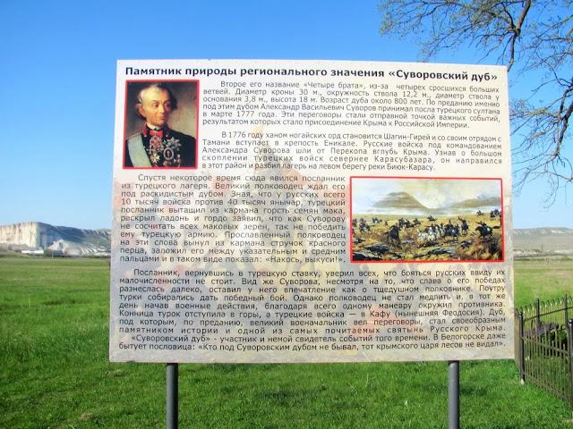Табличка у Суворовского дуба