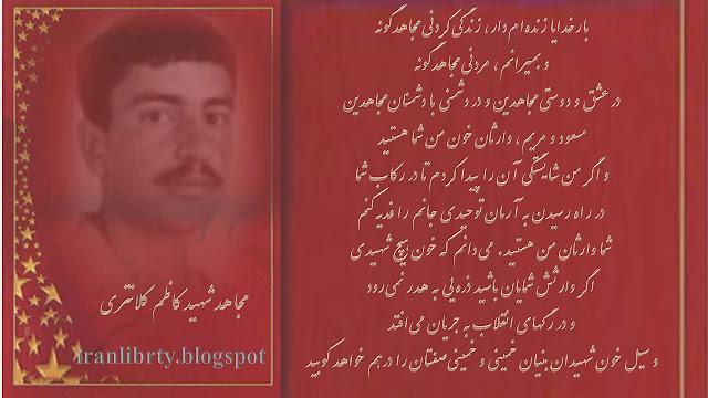 مجاهد شهید کاظم کلانتری