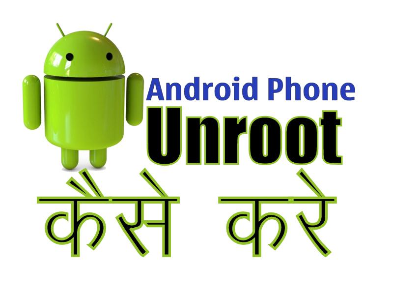 Android Phone Ko Unroot Kaise Karte Hain? Sirf ek Click me