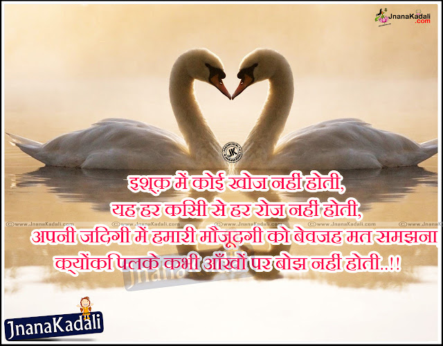 Here is Hindi heart touching love sms quotes,Beautiful HIndi love sms for lovers,nice Hindi love sms for boy friend,Best Hindi love sms for girl friend, Cool love sms for youth,love quotes in Hindi,love hd wallpapers in Hindi,love kavithalu in Hindi,love shayari in Hindi,love shayari with hd wallpapers in Hindi