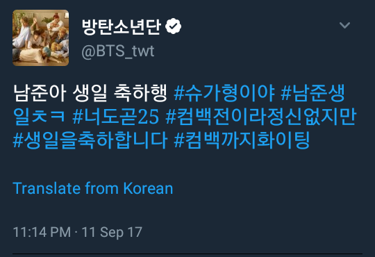 Another year for bts rap monster with members greetings trans namjoon ah happy birthday itissugahyung youare25nowtoo namjoonbirthday eventhonotinconditionbeforecomeback fightingbeforecomeback m4hsunfo