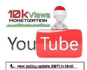Youtube New Policy 2017 | 10K Views Monetization | Hindi