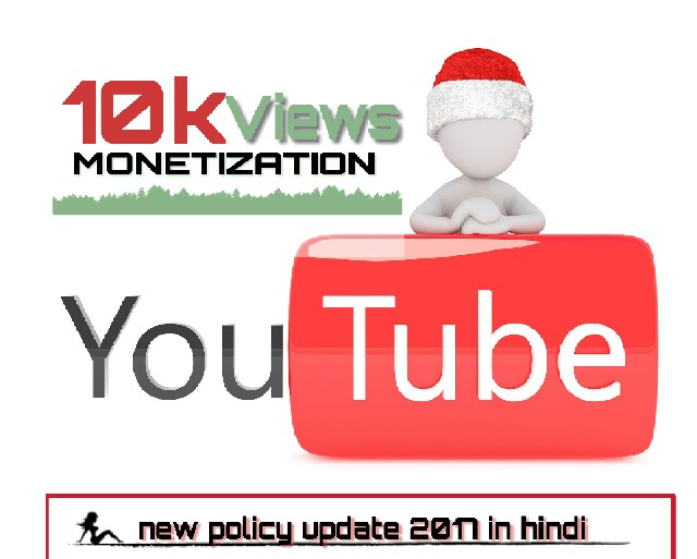 Youtube New Policy 2017 | 10K Views Monetization | Hindi