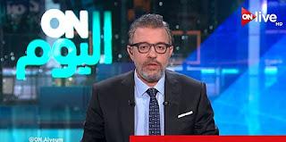 برنامج أون اليوم حلقة الخميس 21-12-2017 مع عمرو خفاجى