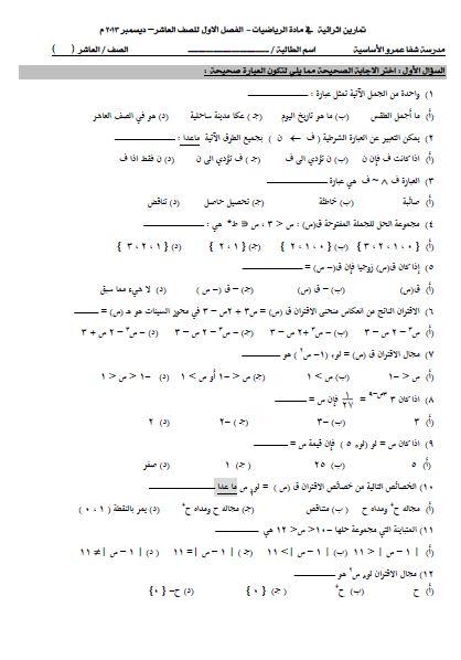 اسئلة وتدريبات رياضيات فصل ثاني