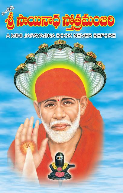 శ్రీ సాయినాధ స్తోత్రమంజరి | Sri Sainadha Stotramanjari | GRANTHANIDHI | MOHANPUBLICATIONS | bhaktipustakalu
