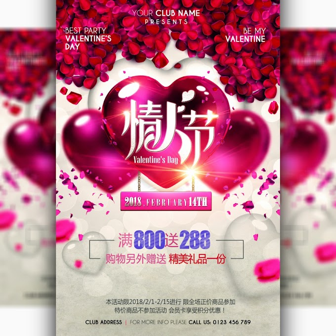 Valentine's Day mall promotional poster source file free psd