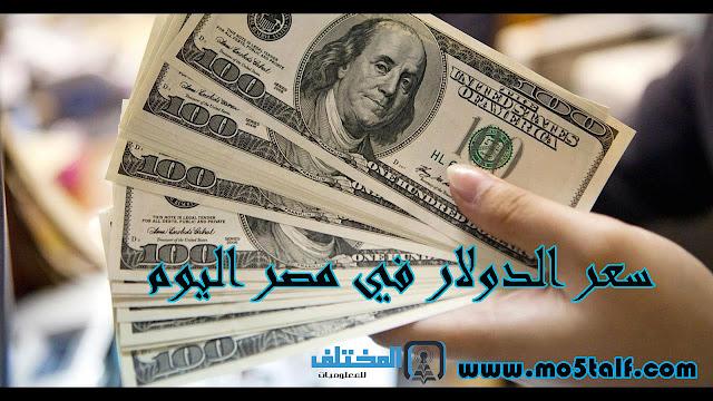 سعر الدولار اليوم الأثنين 11 سبتمبر 2017 في مصر