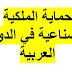 حماية الملكية الصناعية في الدول العربية