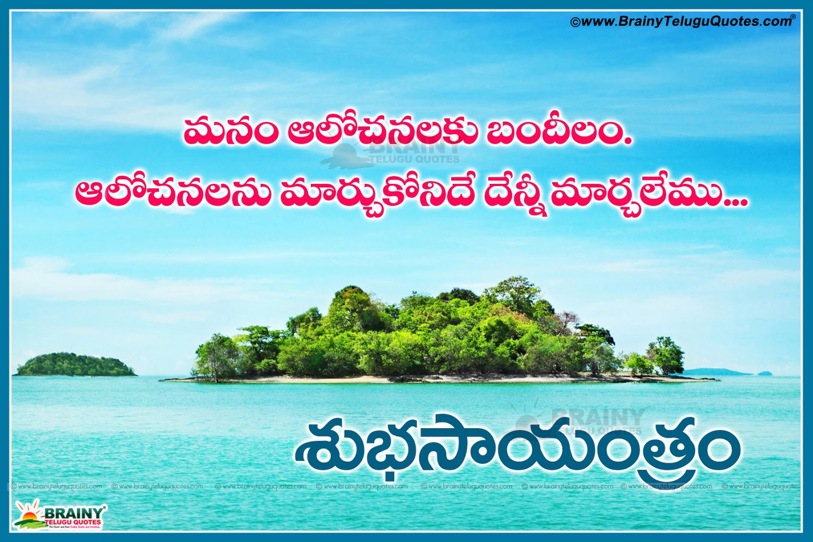 Best Good Evening Messages Quotes For Friends Beautiful Telugu Life