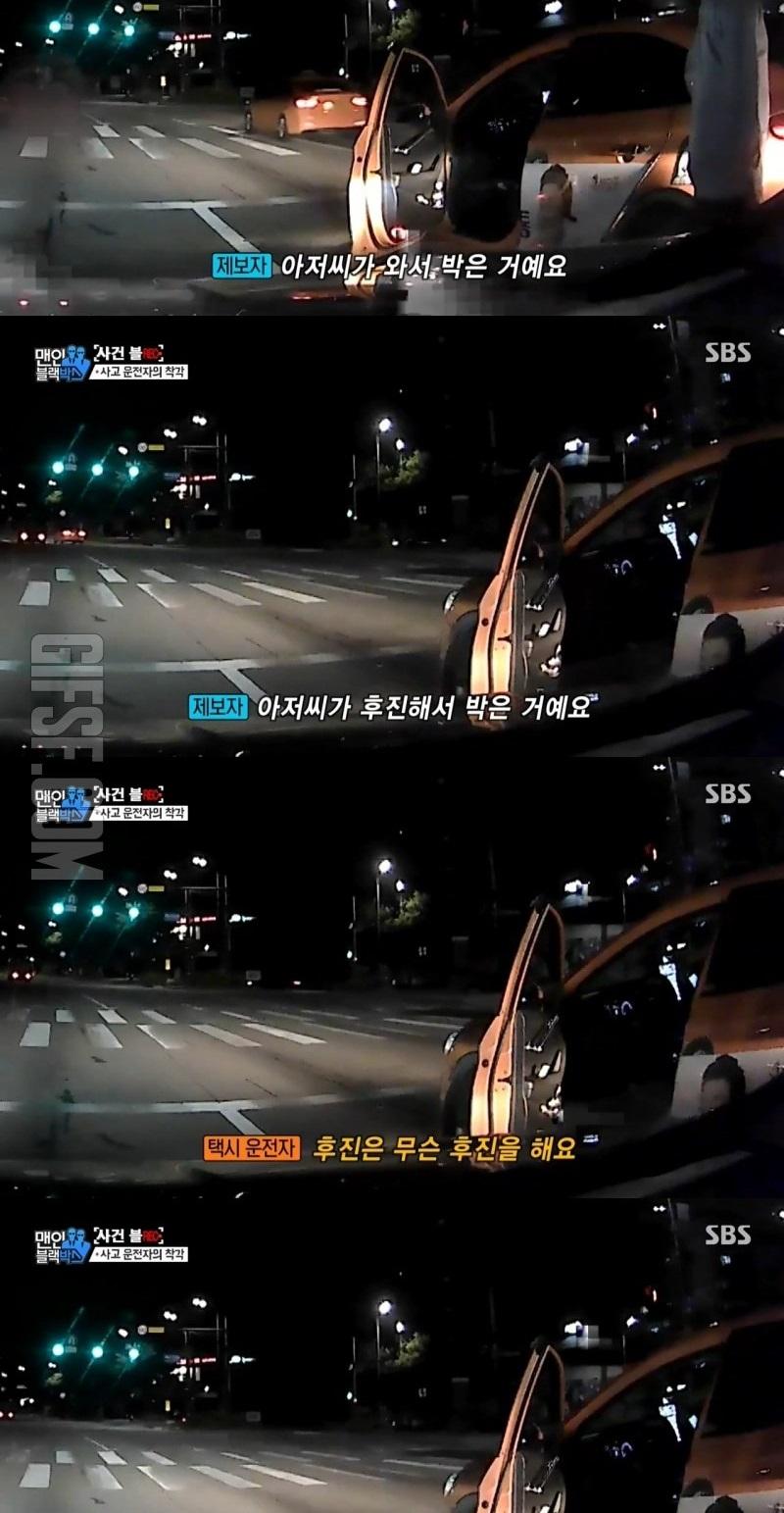 사고 운전자의 착각