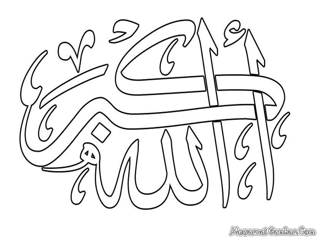Allah created everything coloring pages ~ Allah Coloring Pages Coloring Pages