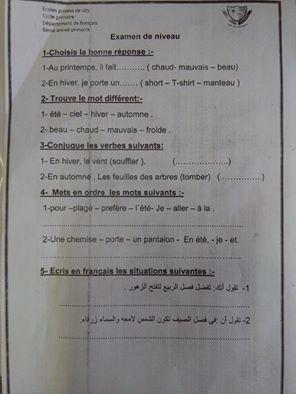 مراجعة نصف الفصل الدراسى الاول لغة فرنسية الصف السادس الابتدائي لمنهج  مدارس اللغات والمدارس الخاصة 6ème primaire (Révision 1er mi-semestre)
