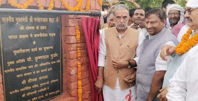 Launch of development works of about Rs.4.5 crore in Palwal; Gurjar