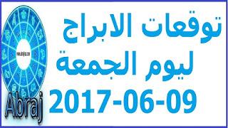 توقعات الابراج ليوم الجمعة 09-06-2017