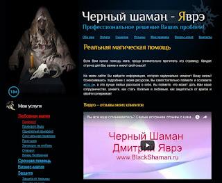 Шаман Дмитрий Яврэ отзывы