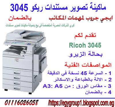 Ricoh 3045