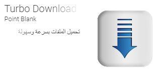 تحميل Turbo Download للاندرويد