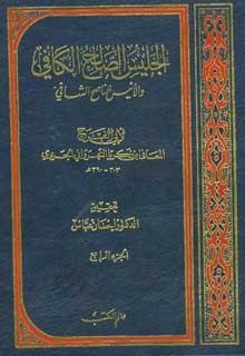 حمل كتاب الجليس الصالح الكافي والأنيس الناصح الشافي - المعافى بن زكريا ( 4 مجلدات )