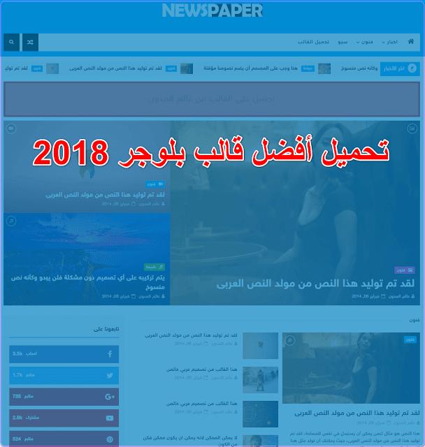 تحميل قالب بلوجر newspaper معرب و إحترافي من أفضل قوالب 2018