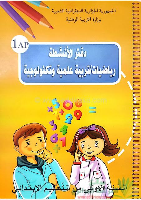 دفتر الأنشطة في الرياضيات والتربية العلمية سنة أولى ابتدائي الجيل الثاني