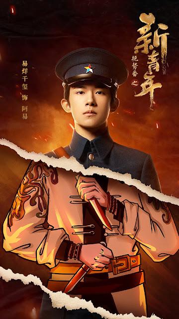 Yan Shi Fan cdrama Jackson Yi Yang Qian Xi
