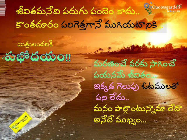 Best inspirational Good morning quotes in Telugu