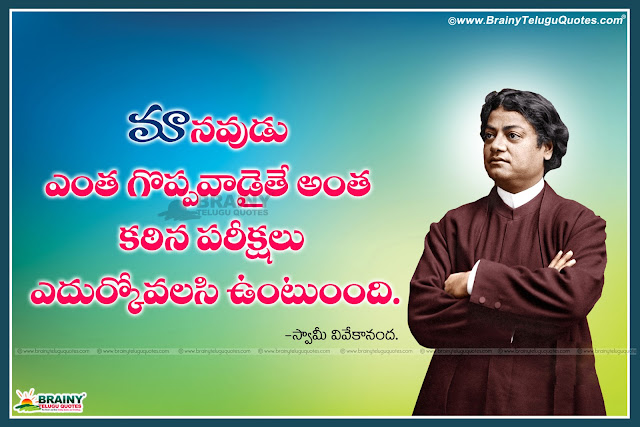 Here is Swami Vivekananda Quotations In Telugu,Swami Vivekananda Teachings In Telugu,Swami Vivekananda Inspirational Quotes In Telugu,Swami Vivekananda Quotes In Telugu,Swami Vivekananda Morning Quotes,swami Vivekananda Telugu HD wallpapers,swami vivekananda telugu quotes wallpapers,swami vivekananda Latest HD quotes,swami vivekananda telugu quotes,vivekananda telugu quotes wallpapers