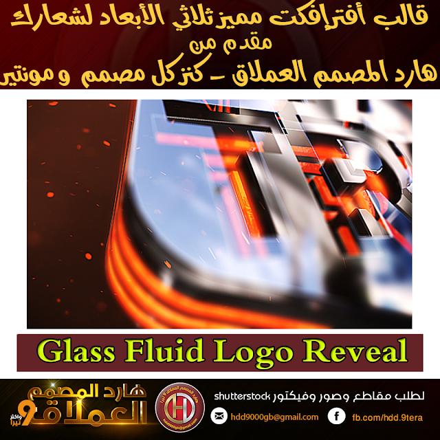 قالب أفترإفكت مميز ثلاثي الأبعاد لشعارك Glass Fluid Logo Reveal
