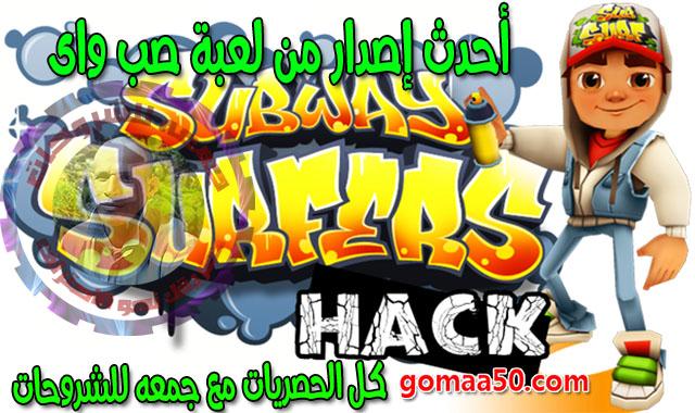 أحدث إصدار من لعبة صب واى | Subway Surfers v1.102.0 MOD | للأندرويد