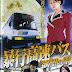 Assault Express Bus (2004)