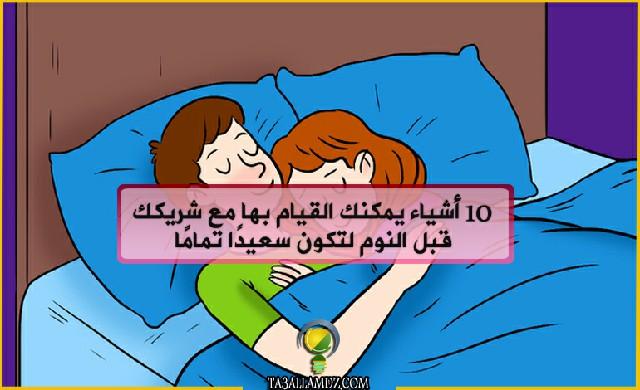 أشياء يمكنك القيام بها مع شريكك قبل النوم لتكون سعيدًا تمامًا