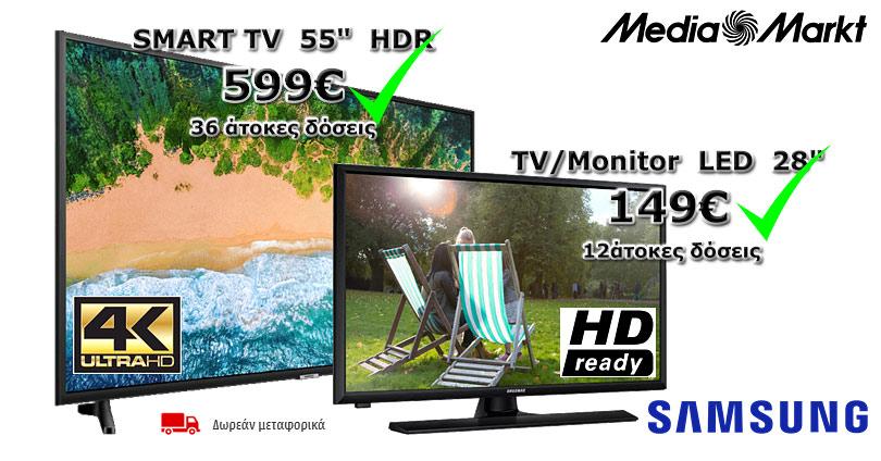 Τηλεοράσεις Samsung με έκπτωση και άτοκες δόσεις - MediaMarkt