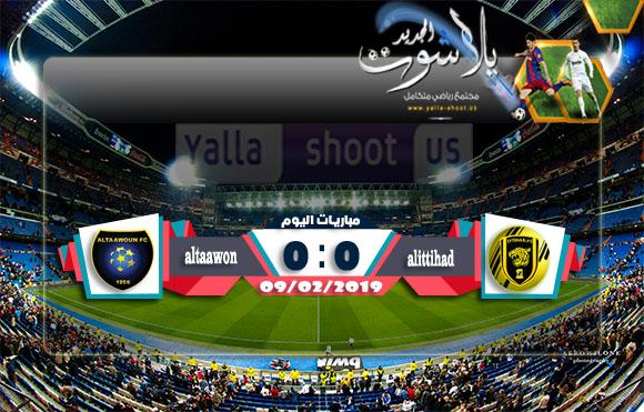 اهداف مباراة الإتحاد والتعاون اليوم بتاريخ 09-02-2019 الدوري السعودي