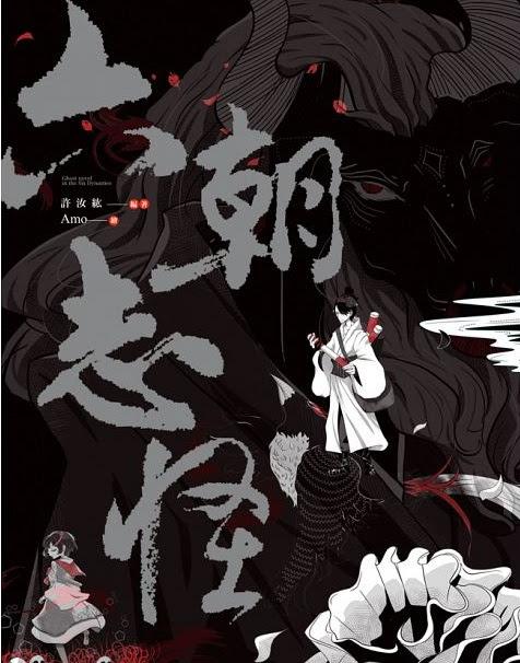 六朝志怪:神鬼魔魅博物館