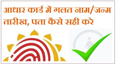 Aadhar Card Me Name Change/Correction Kaise Kare - Online Tips