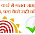 Aadhar Card Me Name Change Or Correction Kaise Kare - Online Tips