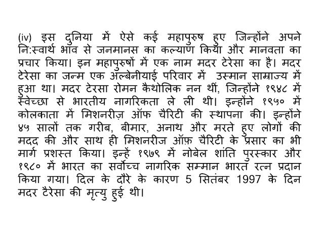 पेड़ की आत्मकथा पर निबंध ek ped ki atmakatha essay in hindi